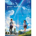 YOUR NAME VISUAL BOOK
