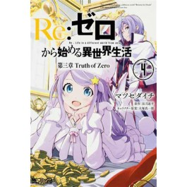 RE:ZERO STAGIONE III - TRUTH OF ZERO 4